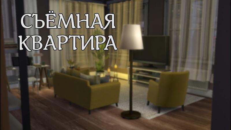 СЪЕМНАЯ КВАРТИРА (для девушки) Симс 4 | THE SIMS 4 - СТРОЙКА (обустройство)