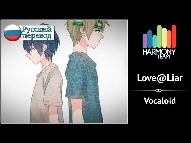 [Vocaloid RUS cover] Song Anyoka – Love@Liar [Harmony Team]