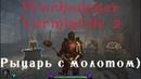 Warhammer Vermintide 2. Мясорубка от первого лица (акт 1, карта 4, ветеран), волшебное средневековье