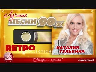 Наталия Гулькина - Лучшие Песни 90-х
