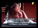 Аарон Руссо .его убили за это интервью