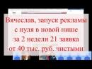 Вячеслав запуск рекламы с нуля в новой нише за 2 недели 21 заявка от 40 тыс чистыми