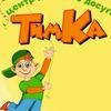 Частный детский сад ТимКа