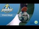 LIVE | Продексім vs Ураган | Кубок ліги 2018/2019. ФІНАЛ