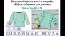 БЕСПЛАТНАЯ ВЫКРОЙКА МК Шьем кофту с оборками для девочки shveinaya_muza