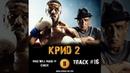 Фильм КРИД 2 музыка OST 16 Mike WiLL Made It Check Creed II Майкл Джордан Сильвестр Сталлоне