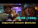 Скрытый смысл фильма ПУЛЯ (1996) Микки Рурк и Тупак Шакур