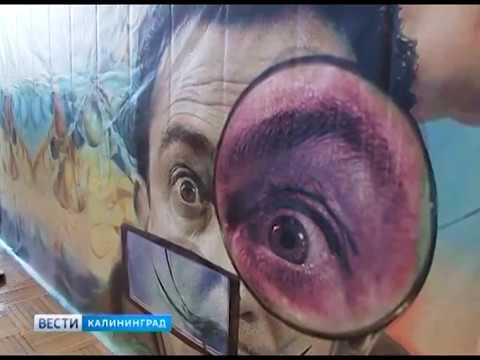 В Калининграде можно будет увидеть подлинники Дали