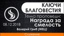 Награда за смелость (КЛЮЧИ БЛАГОВЕСТИЯ)   Валерий Гриб (WELL) - 08.12.2018
