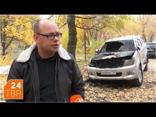 Андрей Мардасов связывает поджог своей машины с депутатской деятельностью | ТВР24 | Сергиев Посад