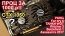 GTX 1060 Проц за 1к кулер AeroCool Verkho 4 Lite
