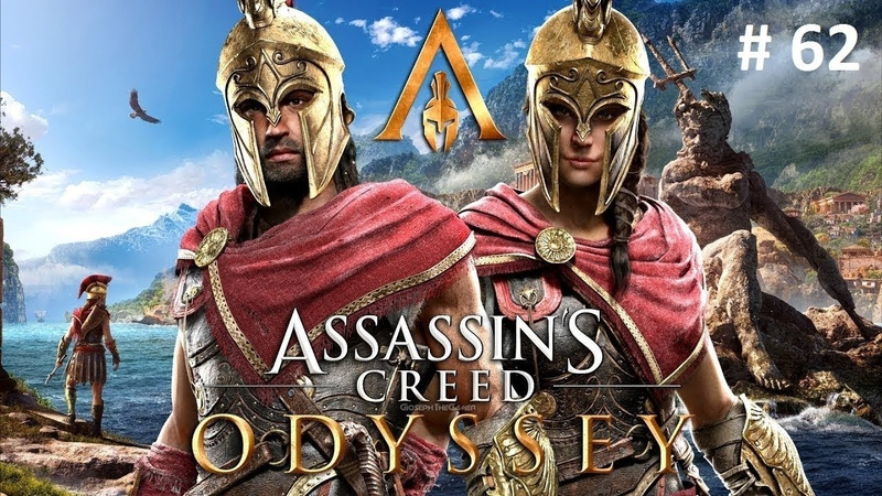 Прохождение Assassin's Creed: Odyssey - Часть 62 Поиск сокровищ Ксении