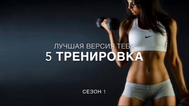 5 тренировка