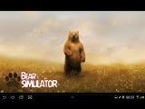 Симулятор медведя. Bear simulator