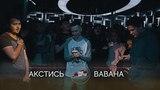 #TRUEBATTLE ВА-БАНК АКСТИСЬ VS BABAHA