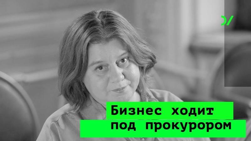 «Российский бизнес непрерывно ходит под прокурором» —Элла Панеях