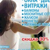 """Окна """"ФЕНЕСТРА"""" Новороссийск"""