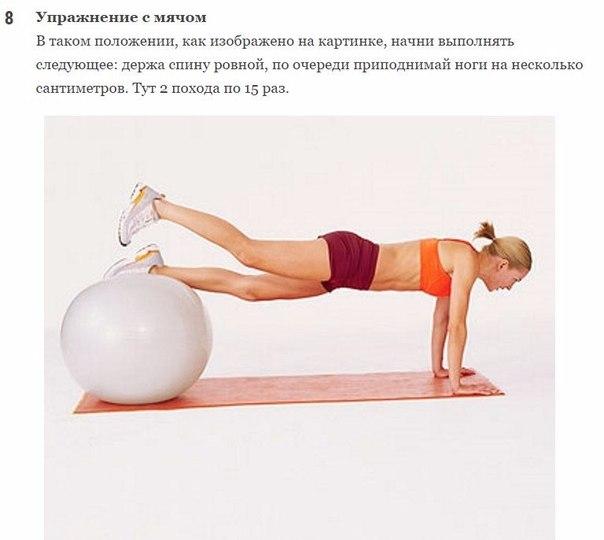 Как укрепить мышцы брюшного пресса: 8 упражнений для изумительной фигуры.