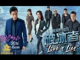 LOVE'S LIES 6