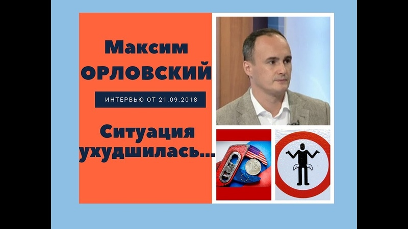 Максим Орловский - Ситуация ухудшилась