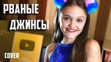 РВАНЫЕ ДЖИНСЫ Ксения Левчик cover ЭЛДЖЕЙ