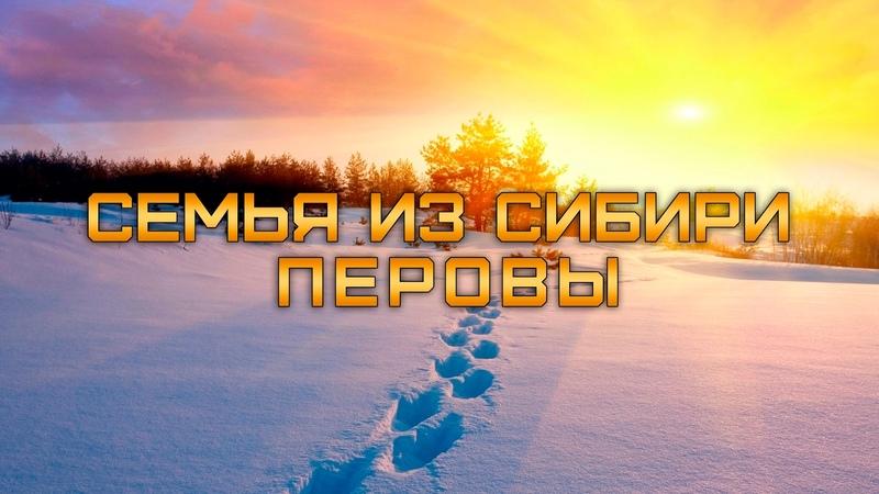 Просьбы к Васе в прямом эфире Семья Перовых