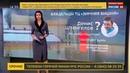Новости на Россия 24 • Кто ответит за Кемерово? Страховщики изучают договоры с Зимней вишней