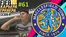 Прохождение FIFA 19 карьера Тренера за Маклсфилд Таун- Часть 61 2 матч групп.стадии ЛЧ