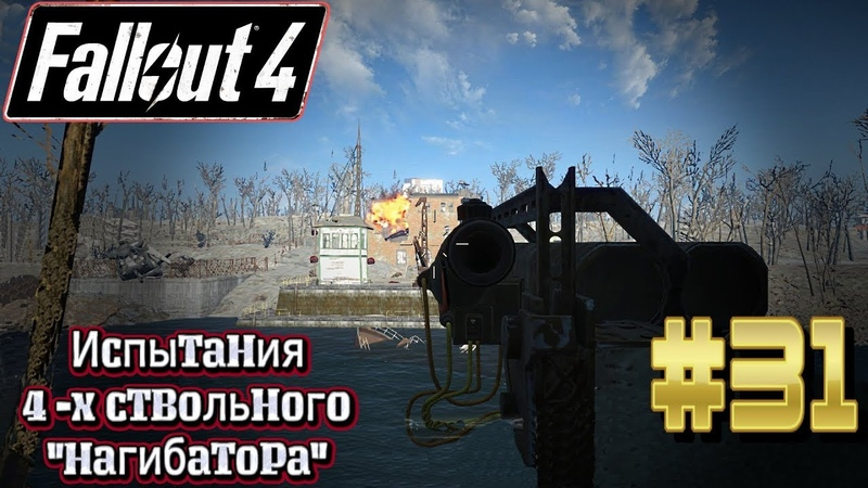 Fallout 4 на GTX 560 Ti(1Gb) Прохождение 31