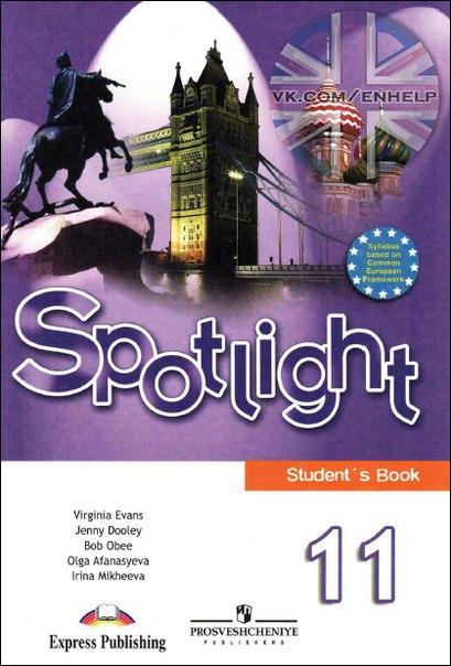 Скачать спотлайт книга для учителя 11 класс.