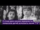 Омский детский хор спел песню Гражданской обороны -