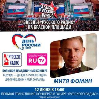 Слушать песни которые были на русском радио