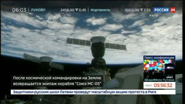 Новости на Россия 24 • Экипаж Союза МС-05 возвращается на Землю