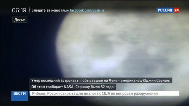 Новости на Россия 24 • Скончался легендарный астронавт Юджин Сернан