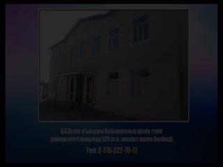 #Түркістан_ анонс ғимарат жалға беріледі