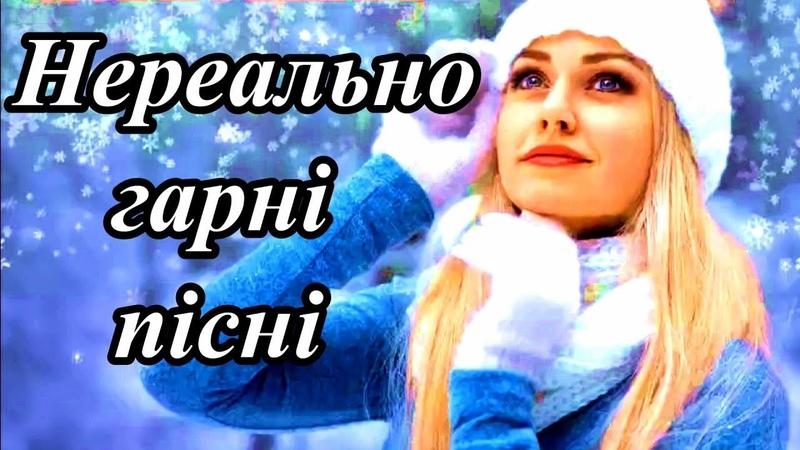 Українські пісні - Сучасні пісні (Українська Музика 2018), українські пісні 2018