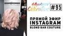 AyukasovColoration 95 Прямой эфир Instagram 30.10.18 Blond Bar Couture