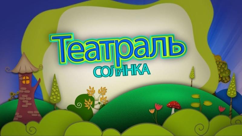 КОНЦЕРТ ЗАЛЫ Театраль солянка