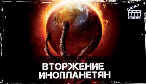 10 потрясающих фильмов про вторжение враждебных инопланетян извне.