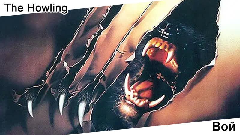Вой | The Howling, 1981