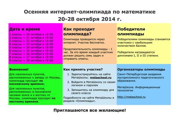 http://metaschool.ru/pub/olympiada/math/olympiada-po-matematike-2014-10.php