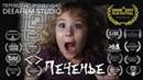 «ПЕЧЕНЬЕ» Короткометражка, ужасы Озвучка DeeaFilm