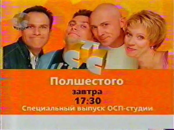 Полшестого. Специальный выпуск ОСП-студии (СТС, 13.09.2002) Анонс