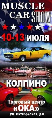 Muscle Car Show 10-13 июля Колпино ТРК ОКА