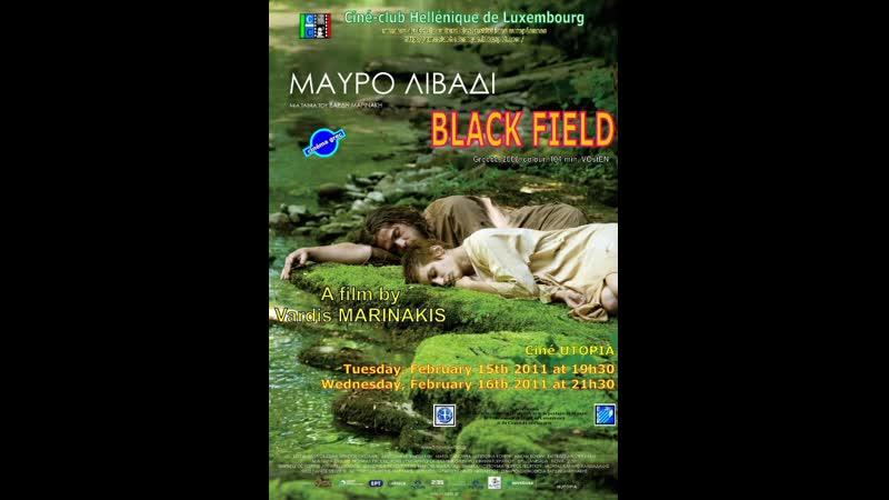 Чёрное поле / Mavro livadi / Black Field Греция 2009 г.