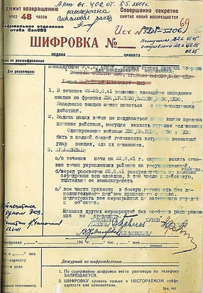 Шифровка Наркомата обороны командующим 3, 4 и 10-й армий о приведении войск в полную боевую готовность 1941г22