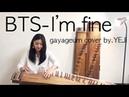 BTS 방탄소년단 I'm Fine 국악버전 LOVE YOURSELF 結 'Answer' korea instrument 가야금커버 Gayageum cover