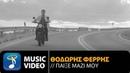 Θοδωρής Φέρρης - Παίξε Μαζί Μου   Thodoris Ferris - Pexe Mazi Mou (Official Music Video HD)