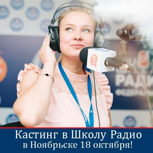 Федеральная Школа Радио в Ноябрьске еще в 79 городах России набирает к
