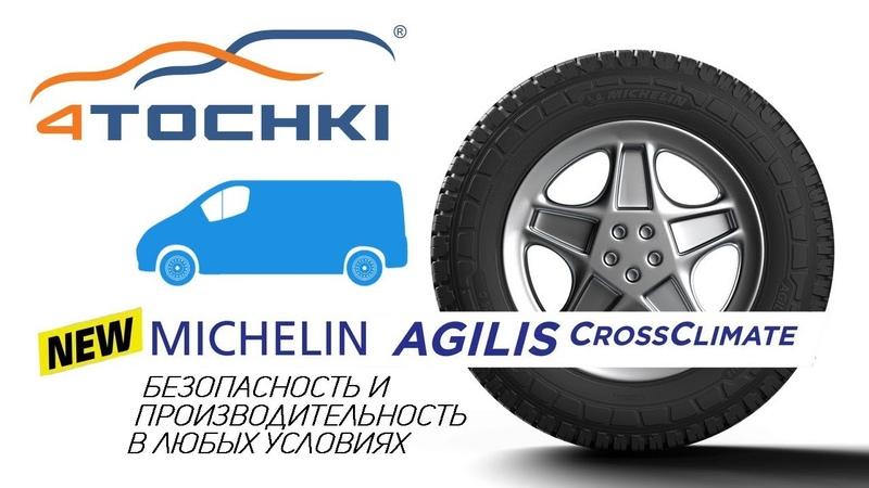 Michelin Agilis CrossClimate - безопасность и производительность в любых условиях на 4точки.